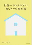 世界一わかりやすい家づくりの教科書 2017−2018