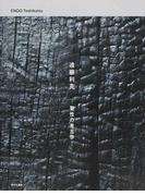 遠藤利克−聖性の考古学−