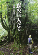 森の巨人たち 巨樹と出会う−近畿とその周辺の山