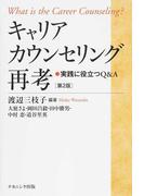 キャリアカウンセリング再考 実践に役立つQ&A 第2版