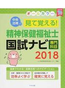 見て覚える!精神保健福祉士国試ナビ専門科目 2018