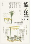能と狂言 15 〈特集〉源氏物語と能