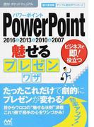 PowerPoint 2016&2013&2010&2007魅せるプレゼンワザ