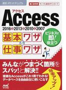 Access 2016&2013&2010&2007基本ワザ&仕事ワザ