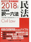 司法試験予備試験完全整理択一六法民法 2018年版 (司法試験&予備試験対策シリーズ)