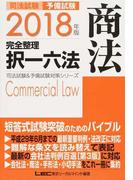 司法試験予備試験完全整理択一六法商法 2018年版