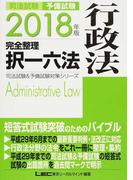 司法試験予備試験完全整理択一六法行政法 2018年版