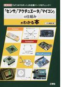 「センサ」「アクチュエータ」「マイコン」の仕組みがわかる本 「IoT」&「ロボット」の主要パーツをチェック! (I/O BOOKS)