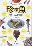 魚っ食いのための珍魚食べ方図鑑