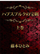 ≪期間限定 30%OFF≫【セット商品】ハプスブルクの宝剣 1-2巻セット