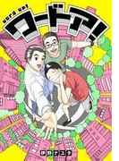 【11-15セット】ワードア!(ボーイズフリーク)