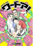 【1-5セット】ワードア!(ボーイズフリーク)