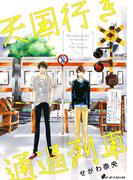 【全1-7セット】天国行き 通過列車(eビーボーイコミックス)