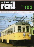 レイル No.103 日本初の連節車びわこ号■重文に指定される電車■9900・D50補遺■公式写真に見る国鉄客車6