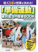 導入5分が授業を決める!「準備運動」絶対成功の指導BOOK