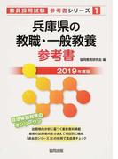 兵庫県の教職・一般教養参考書 2019年度版