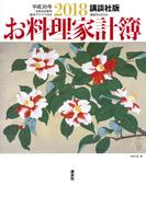 講談社版 2018お料理家計簿 (講談社 MOOK)(講談社MOOK)