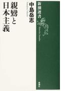 親鸞と日本主義 (新潮選書)(新潮選書)