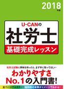 U−CANの社労士基礎完成レッスン 2018年版