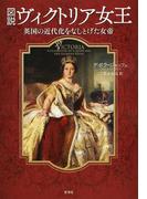 図説ヴィクトリア女王 英国の近代化をなしとげた女帝