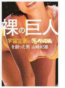 裸の巨人 宇宙企画とデラべっぴんを創った男山崎紀雄