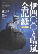 伊四〇〇と晴嵐全記録 改訂増補版