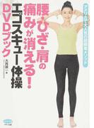 腰・ひざ・肩の痛みが消える!エゴスキュー体操DVDブック アメリカで大人気の超簡単メソッド (ビタミン文庫)