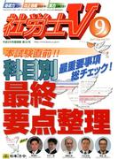 社労士V 2017年 09月号 [雑誌]