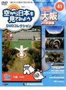 空から日本を見てみよう 2017年 8/22号 [雑誌]