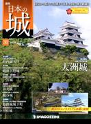 日本の城 改訂版 2017年 8/22号 [雑誌]