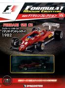 F1マシンコレクション 2017年 8/22号 [雑誌]
