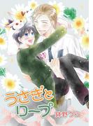 花丸漫画 うさぎとロープ 第11話(花丸漫画)