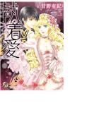 執着愛~囚われの巫女は王子に奪われる~【BSF用】(3)(乙女ドルチェ・コミックス)