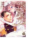 意地っ張りウエディング~愛する人と政略結婚!?~【BSF用】(4)(乙女ドルチェ・コミックス)
