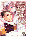 意地っ張りウエディング~愛する人と政略結婚!?~【BSF用】(3)(乙女ドルチェ・コミックス)