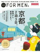 Hanako FOR MEN 特別保存版 京都、2泊3日。路地から表通りまで。(Hanako FOR MEN)