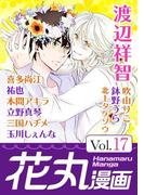 【期間限定価格】花丸漫画 Vol.17(花丸漫画)