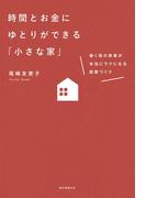 【期間限定価格】時間とお金にゆとりができる「小さな家」