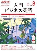 NHKラジオ 入門ビジネス英語 2017年8月号(NHKテキスト)