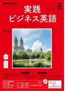 NHKラジオ 実践ビジネス英語 2017年8月号(NHKテキスト)
