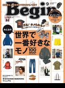 Begin 2017年9月号(Begin)