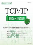 日経ITエンジニアスクール TCP/IP最強の指南書