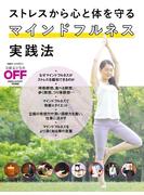 心と体を守る マインドフルネス実践法