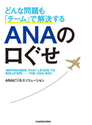 どんな問題も「チーム」で解決する ANAの口ぐせ(中経の文庫)