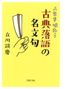 人生を味わう 古典落語の名文句(PHP文庫)