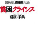 貧困クライシス(毎日新聞出版)