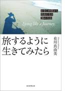 旅するように生きてみたら(毎日新聞出版)(毎日新聞出版)