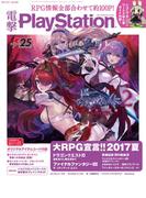 電撃PlayStation Vol.642(電撃PlayStation)