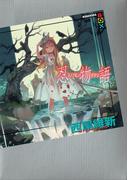 忍物語(講談社BOX)