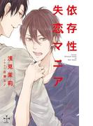 依存性失恋マニア【特別版】(イラスト付き)(Cross novels)